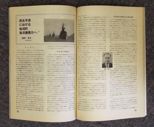 日本海軍、艦艇の活躍と勇姿 軍艦=戦艦、航空母艦、巡洋艦、駆逐艦、潜水艦「世界の艦船」海人社刊、バックナンバー1年分をセットで_本文