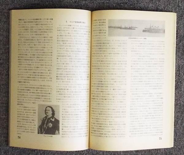 日本海軍、艦艇の活躍と勇姿 軍艦=戦艦、航空母艦、巡洋艦、駆逐艦、潜水艦「世界の艦船」海人社刊、バックナンバー1年分12冊セットで_本文