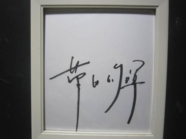 4195c サイン 色紙 俳優 仮面ライダーW フィリップ 菅田将輝
