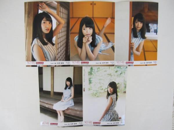 NGT48 月別 ロケ 生写真 コンプ 2017 6月 June 北原里英 5種コンプ ライブグッズの画像