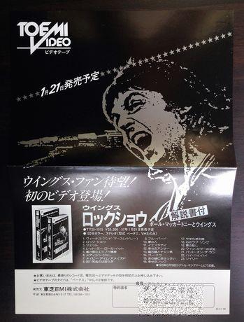 The Beatles Paul McCartney ★1982年貴重チラシ ポール・マッカートニー ウイングス Wings