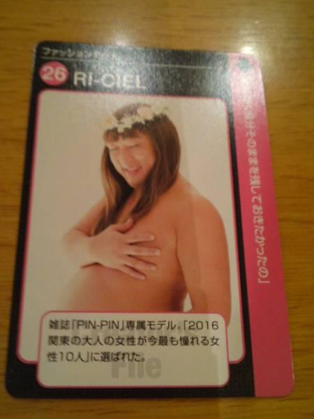 ロバート秋山 クリエイターズ・ファイルカード(リシェル)+しおり