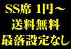 ■■■SS席■■■ 7/9(日)11:00 宝塚花組 宝塚大劇場 邪馬台国の風 千秋楽前日の昼公演