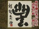 棋聖藤沢秀行先生 直筆色紙 「幽玄」