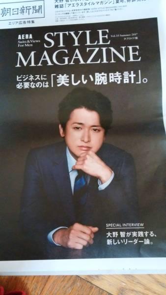 大野智 「AERA STYLE MAGAZINE」夏号 朝日新聞広告広告 即決