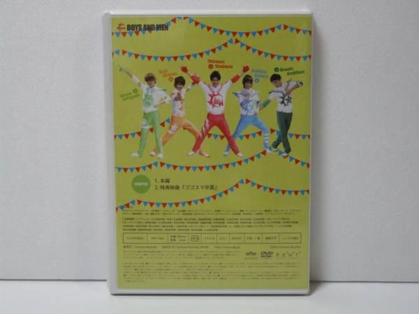 【新品未開封DVD】 ボイメン体操4 BOYSANDMEN_画像2