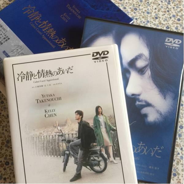 ☆冷静と情熱のあいだ ☆期間限定生産版 Blu DVDBOX☆竹野内豊 ケリー・チャン 篠原涼子 グッズの画像