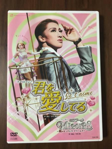 宝塚歌劇 雪組 DVD『君を愛してる/MIROIRS』 グッズの画像