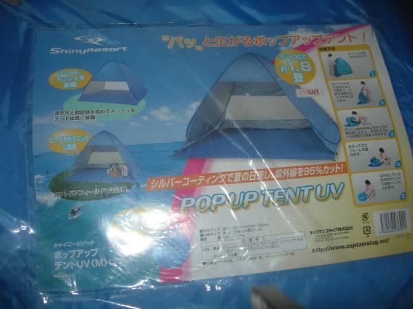 キャプテンスタッグ テント シャイニーリゾート ポップアップ テント UV M ブルー UA-14 アウトドア