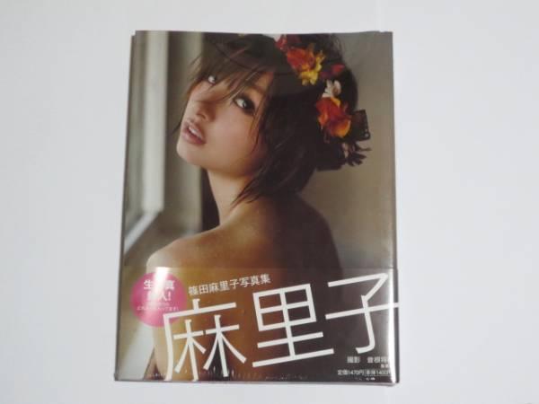 篠田麻里子 写真集 麻里子 新品未開封品