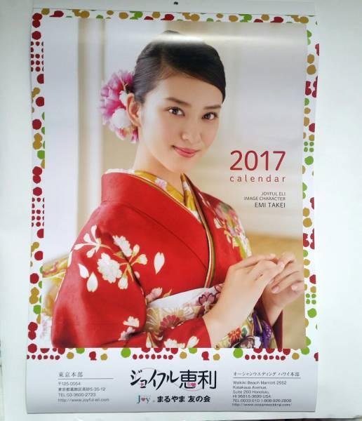 武井咲 2017年 非売品振り袖カレンダー 新品 グッズの画像