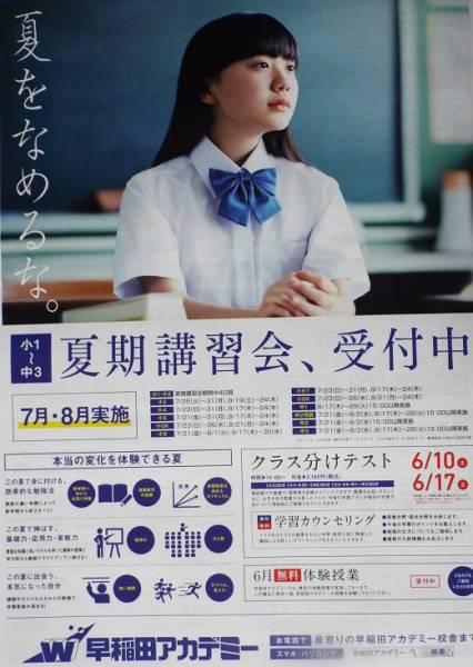芦田愛菜■早稲田アカデミー/夏期講習会■6/5新聞折込チラシ