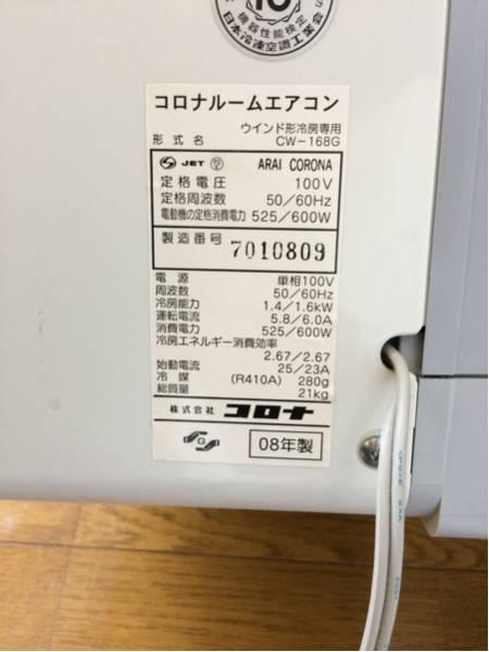 【美品】コロナ ウインドエアコン_画像3