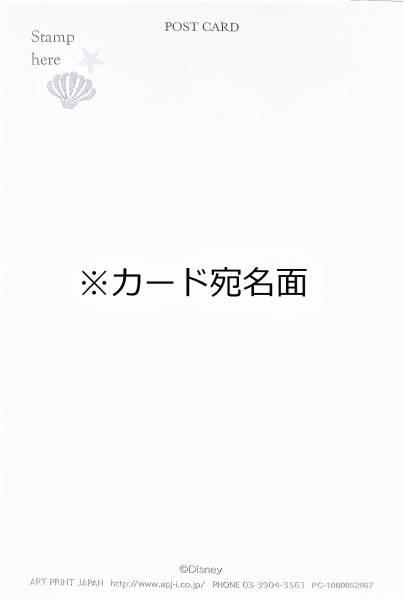 ディズニー プリンセス リトルマーメイド アリエル グリッター ポストカード 絵手紙 ハガキ 暑中見舞い 年賀状 人魚姫パール真珠クリスタル_画像2