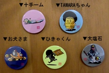 レキシ 缶バッジ 十手ーム TAWARAちゃん お犬さま ひきゃくん 大塩石 5個セット