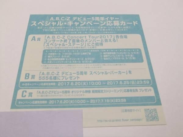 A.B.C-Z 5Performer-Z スペシャルキャンペーン応募カード シリアルナンバー1枚