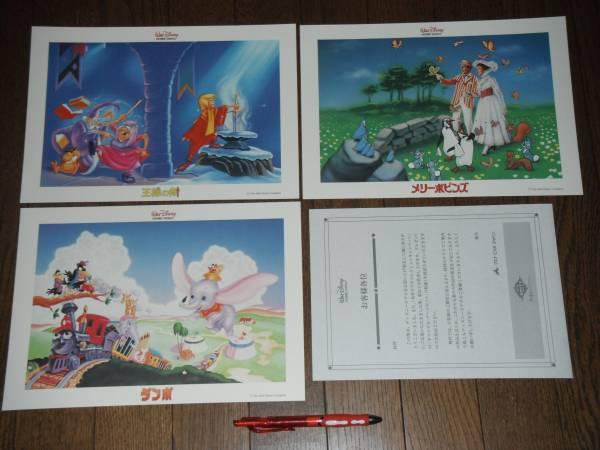 ディズニー 非売品 アート ピ7枚 ノキオ ライオンキング ダンボ アリス 検ミッキーマウス_画像2