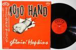【LP】Lightnin' Hopkins「Mojo Hand」ライトニン・ホプキンス/日本盤帯付