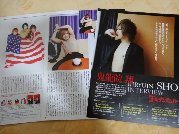 鬼龍院翔★雑誌切り抜き★4ページ