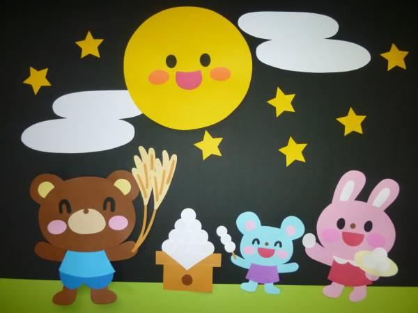 ☆ハンドメイド☆秋 大きめ 壁面飾り 『お月見♪』 幼稚園 保育園 施設 病院 掲示板♪