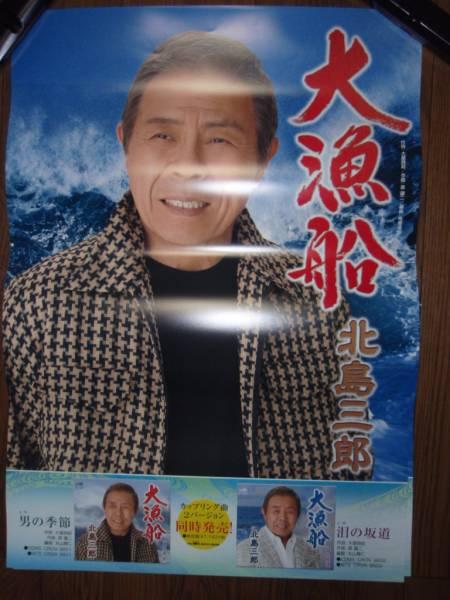 【ポスターH32】 大漁船/北島三郎 非売品!筒代不要!