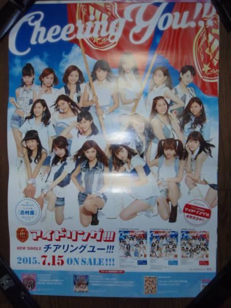 【ポスターH34】 Cheering You!!!チアリングユー!!!/アイドリング!!! 非売品!筒代不要!