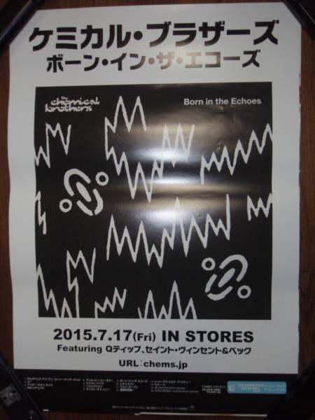 【ポスターH34】 ケミカル・ブラザーズChemical Brothers/ボーン・イン・ザ・ エコーズBorn In The Echoes 非売品!筒代不要!