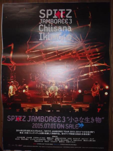 """【ポスターH35】 JAMBOREE 3 """"小さな生き物""""/スピッツSPITZ 非売品!筒代不要!"""