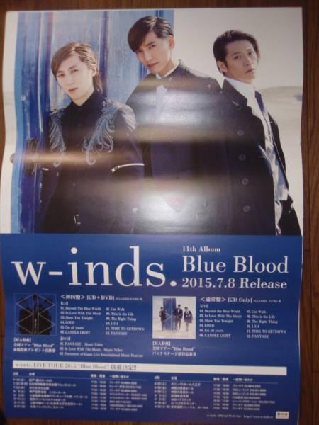 【ポスターH35】 Blue Blood/w-inds. 非売品!筒代不要!
