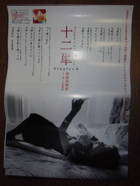 【ポスターH2】 中島みゆき/十二単~Singles 4~ 非売品!筒代不要!