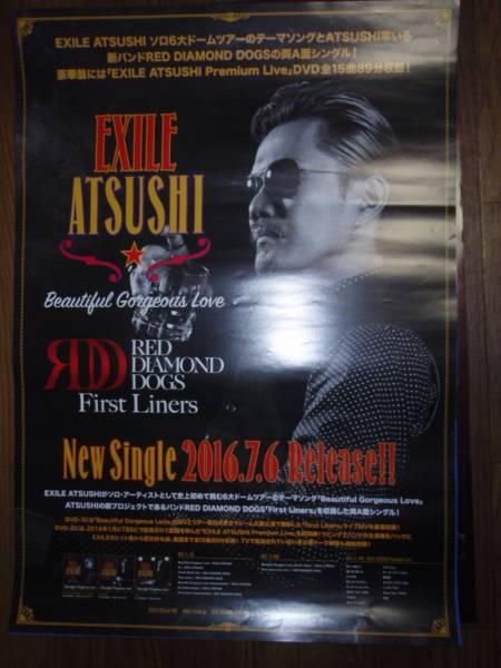 【ポスターH4】 EXILE ATSUSHI/Beautiful Gorgeous Love/First Liners 非売品!筒代不要!