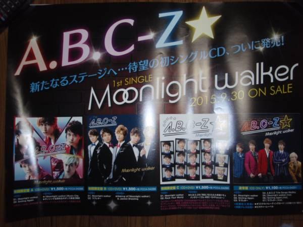 【ミニポスターS1】 A.B.C-Z/Moonlight walker 非売品!筒代不要!