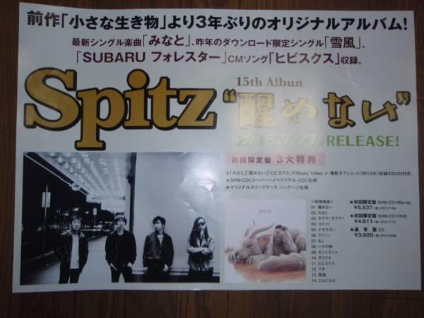 【ミニポスターS1】 スピッツSpitz/醒めない 非売品!筒代不要!