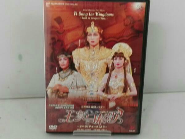 宝塚歌劇団星組 王家に捧ぐ歌 オペラ アイーダより 湖月わたる 檀れい 安蘭けい グッズの画像