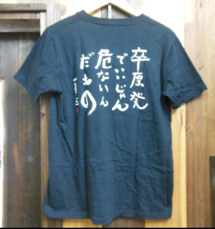 BRAHMAN TOSHI-LOW 卒原発 Tシャツ TACTICS RECORDS Hi-STANDARD Dragon Ash the HIATUS