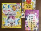 送料164円★美品★ LDK 2017年7月号 日焼け止めラ