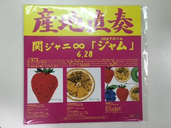 ヤフオク! - 即決 関ジャニ∞ アルバム ジャム 2017年6月28日 ...