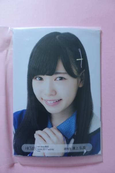 AKB48 HKT48 個別生写真5枚セット 2017 June 運上弘菜 ライブ・総選挙グッズの画像