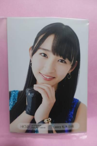 AKB48 HKT48 個別生写真5枚セット 2017 May 松本日向 ライブ・総選挙グッズの画像