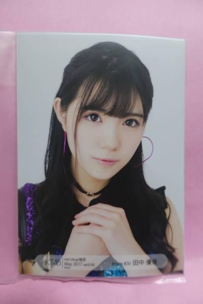 AKB48 HKT48 個別生写真5枚セット 2017 May 田中優香 ライブ・総選挙グッズの画像