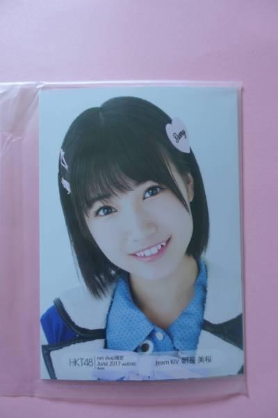 AKB48 HKT48 個別生写真5枚セット 2017 June 朝長美桜 ライブ・総選挙グッズの画像