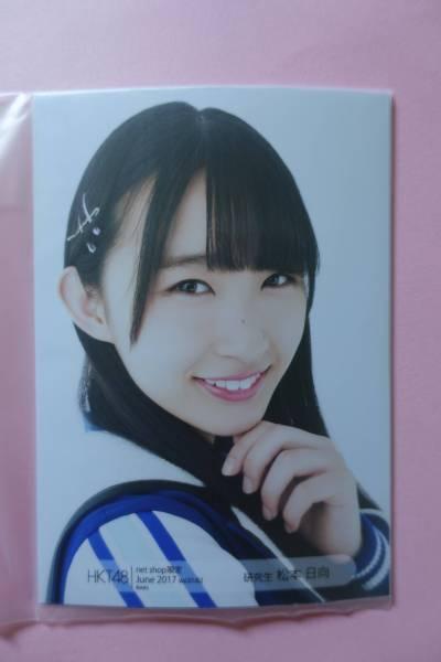 AKB48 HKT48 個別生写真5枚セット 2017 June 松本日向 ライブ・総選挙グッズの画像