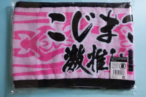 AKB48 激推しマフラータオル 二本柱の会Ver. 小嶋真子 ライブ・総選挙グッズの画像