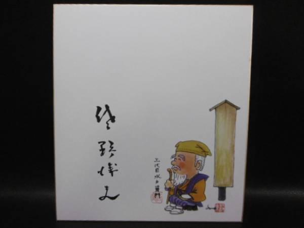 (1) 本物 希少 三代目 水戸黄門 【佐野浅夫】 イラスト サイン色紙 直筆 肉筆