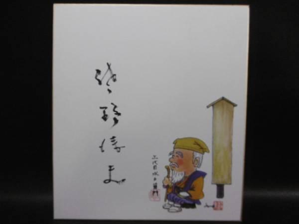 (2) 本物 希少 三代目 水戸黄門 【佐野浅夫】 イラスト サイン色紙 直筆 肉筆