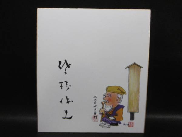 (3) 本物 希少 三代目 水戸黄門 【佐野浅夫】 イラスト サイン色紙 直筆 肉筆