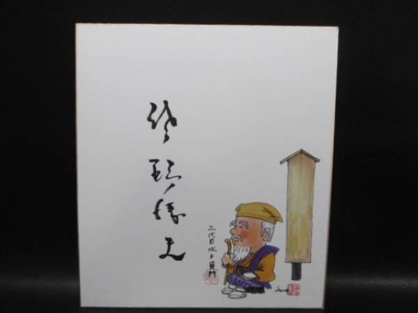 (4) 本物 希少 三代目 水戸黄門 【佐野浅夫】 イラスト サイン色紙 直筆 肉筆