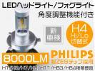 1円~★超高輝度超長寿命★新基準車検対応 8000LM Philipsヘッドライト LED H1 H3 H7 H4 H8 H11 HB3 HB4p