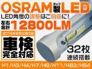 1円~二代目ニューモデル!12800LM車検対応LEDヘッドライトH4/H7/H3/H8新基準H11/H16/HB3/HB4 8p