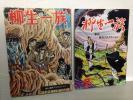 A14/貸本漫画 柳生一族 全2巻セット 東邦プロダクション